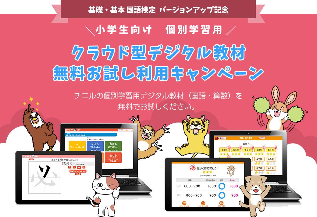 クラウド型デジタル教材無料お試し利用キャンペーン
