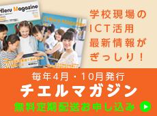 ICT活用化マガジン CHIeru.WebMagazine 定期購読