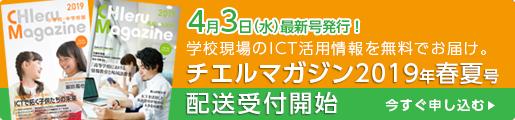 チエルマガジン2019年春夏号 配送受付開始
