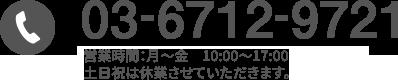 03-6712-9721 営業時間:月~金 10:00〜17:00 土日祝は休業させていただきます。