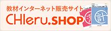 教材インターネット販売サイト CHIeru.SHOP