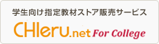 学生向け指定教材ストア販売サービス CHIeru.net For College