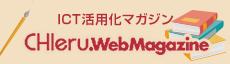 ICT活用マガジン CHIeru.WebMagazine