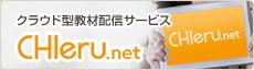 クラウド型教材配信サービス CHIeru.net
