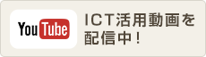 YOUTUBE ICT活用動画を配信中!