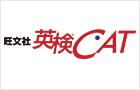 旺文社・英検®CAT