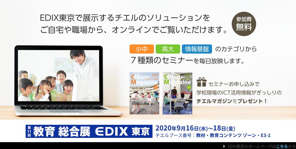EDIX東京で展示するチエルのソリューションを ご自宅や職場から、オンラインでご覧いただけます。