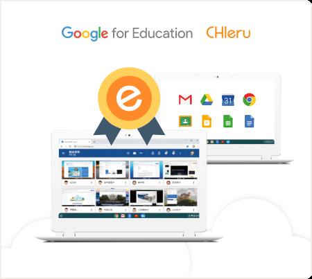 Google Classroom™️ と連携し協働学習を支援する 『InterCLASS®︎ Cloud』を学校様に直接説明できる 「ICCインストラクター」を育成する研修制度です。