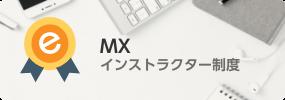 MXインストラクター