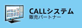CALLシステム販売パートナー