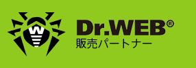 Dr.WEB販売パートナー