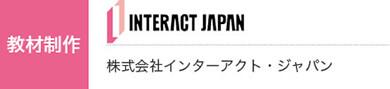 教材制作 INTERNCT JMPAN 株式会社インターアクト·ジャパン