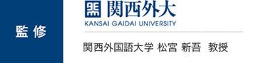 監修 関西外大 KANSAI GAIDAI UNIVERSITY 関西外国語大学 松宮 新吾 教授