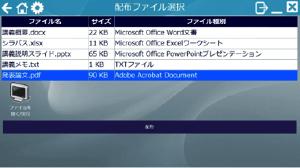 CaLabo 配布ファイル選択画面イメージ