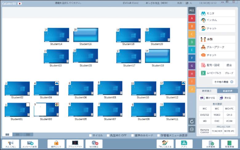 言語メニュー切り替え:『CaLabo EX』を再起動することなしに、ボタンとメッセージの表記を切り替えできます。日本語/中国語(簡体字 繁体字)/韓国語/フランス語/スペイン語/ドイツ語/タイ語/ハンガリー語に対応しています。 実際の教室の配置を再現:実際の教室のPC配置を画面上に再現。どのPCに対して操作するか直感的にわかります。 複数レイアウト対応:1つの授業に対して複数のレイアウトを登録できます。 メッセージ機能:いつでも音声や文字で学習者に指示を出すことができます。 操作・Webなどの禁止:いつでも操作やWeb閲覧を禁止できます。学習者に支持したいときに、先生の説明に集中させることができます。 機能パネル:授業でよく使われる機能を絞り込み、パネルの使いやすい場所に配置しました。 映像・音声の切り替え:学習者へ送出する教材の切り替えが簡単にできます。 「見せる」機能で学習者画面に映像教材定時:学習者の画面に映像教材を定時する場合、「見せる」ボタン1つで一斉に提示できます。