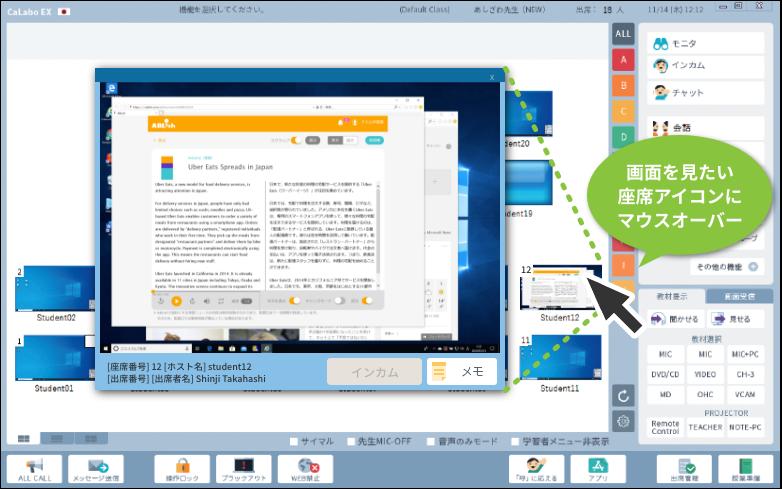 「拡大モニタ表示」で学習者画面を大きく確認
