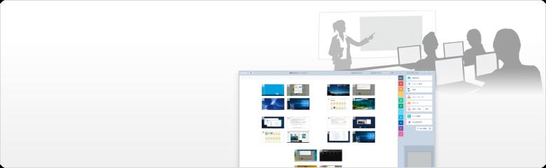 PC教室授業支援システムCaLabo® LX