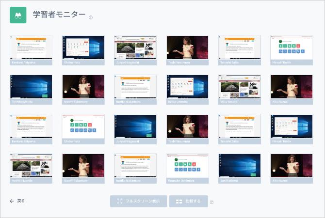 学生PC画面のモニタリング