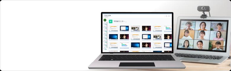 オンライン学習支援システムCaLabo Online