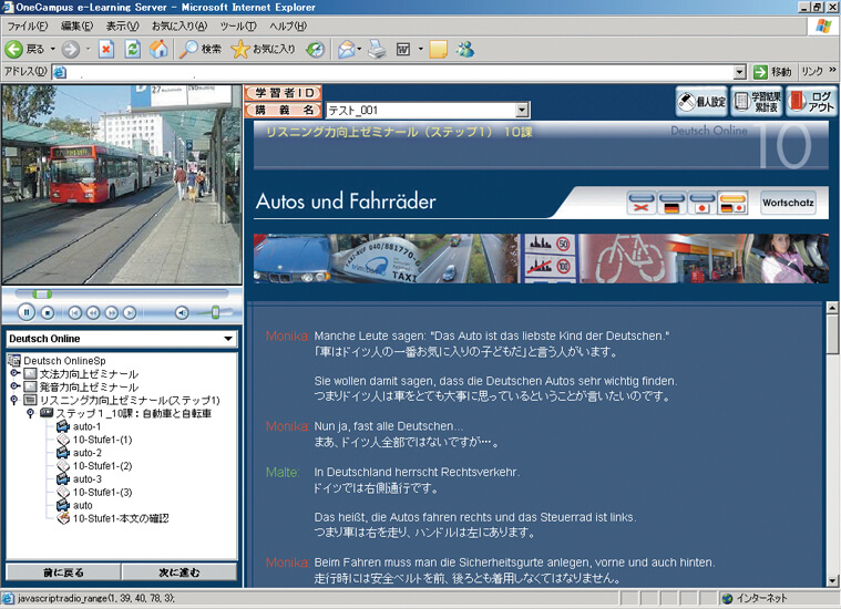Deutsch Online 画面イメージ