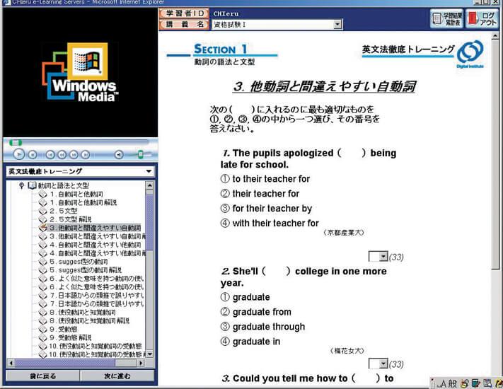 センター試験英語 完全攻略 画面イメージ