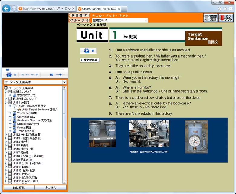 ベーシック工業英語画面イメージ