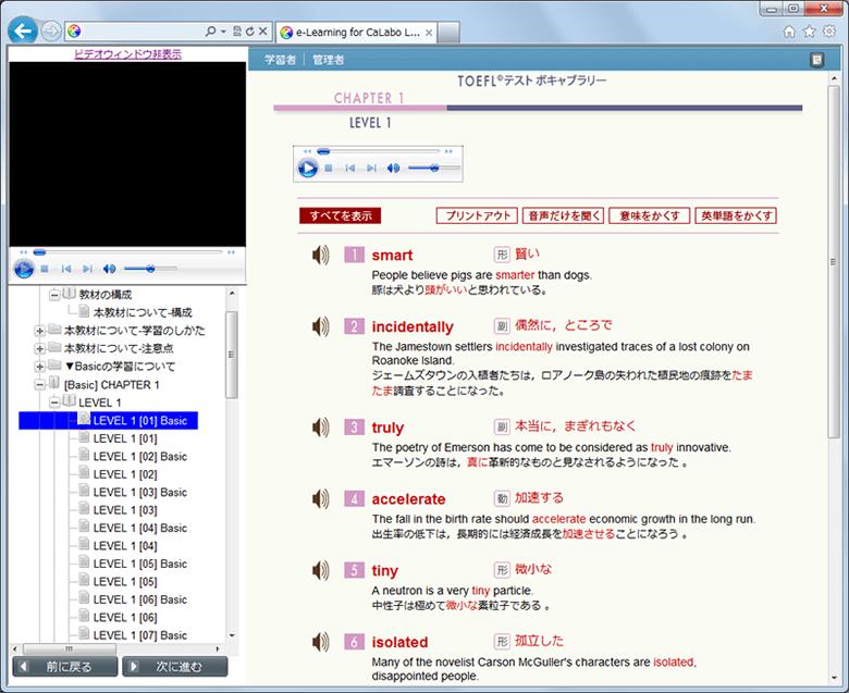 TOEFL®テスト ボキャブラリー画面イメージ