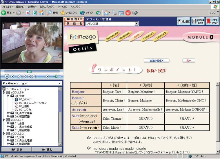 Fr@nce-go 画面イメージ
