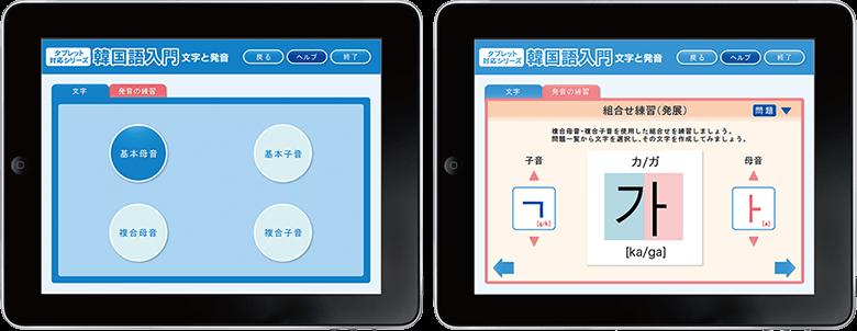 韓国語入門 文字と発音 画面イメージ