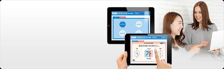 タブレット対応個別学習型教材韓国語入門