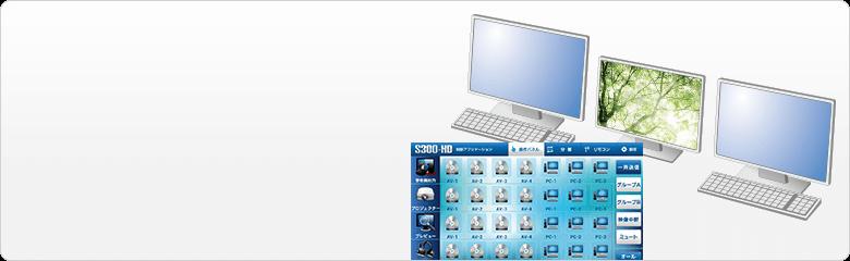 ハードウェア 画像転送システムS300-HD(デジタル)