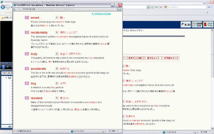 TOEFL®テスト ボキャブラリー 画面イメージ