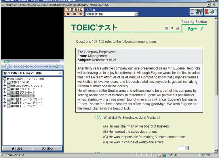 新TOEIC®テスト ハイパー模試 画面イメージ