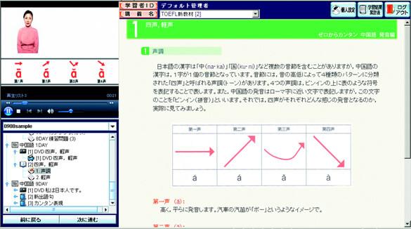 ゼロからカンタン中国語 画面イメージ