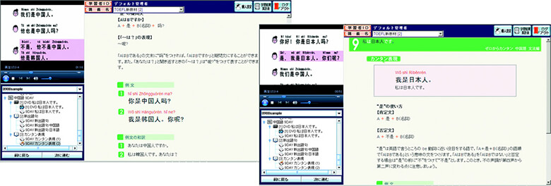 ゼロからカンタン中国語文法編 画面イメージ