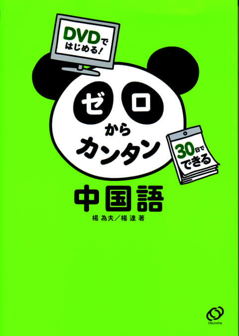 DVDではじめる!ゼロからカンタン中国語 楊 為夫/楊 達 著