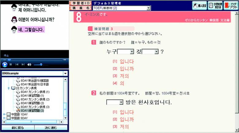 ゼロからカンタン韓国語 画面イメージ