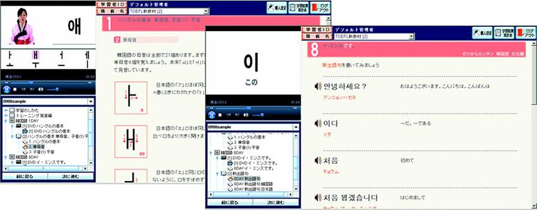 ゼロからカンタン韓国語発音編 画面イメージ