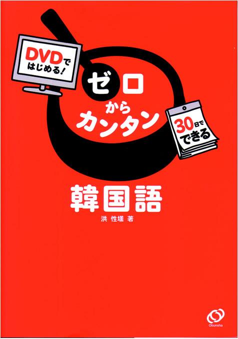 DVDではじめる! 30日でできる ゼロからカンタン韓国語 ホン・ソンフン著