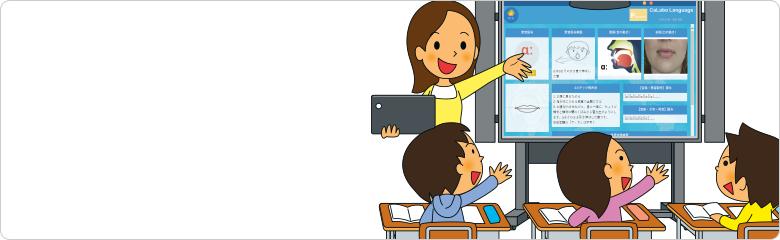 スピーキング学習システムCaLabo® Language