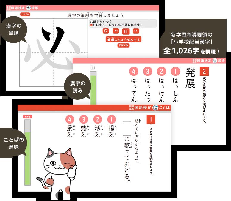 新学習指導要領の「小学校配当漢字」全1,026字を網羅!