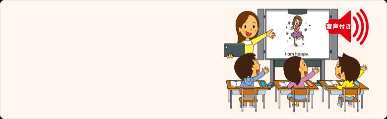 教師用 フラッシュ型教材小学校のフラッシュ 英単語・英語表現