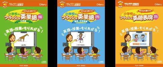 小学校のフラッシュ英単語・英語表現 シリーズ