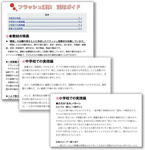 フラッシュ漢検活用ガイド