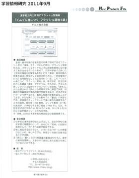 漢字能力向上目指すフラッシュ型教材