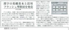 漢字の基礎基本と活用フラッシュ型教材を発売