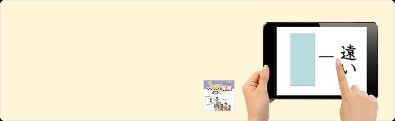 教師用 フラッシュ型教材小学校のフラッシュ 漢検