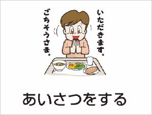 食文化と食生活①