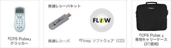 「CPS Pulse」クリッカー 無線レシーバ 「Flow』ソフトウェア(CD) 『CPS Pulse」専用キャリーケース(31個用)