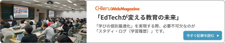 「EdTechが変える教育の未来」
